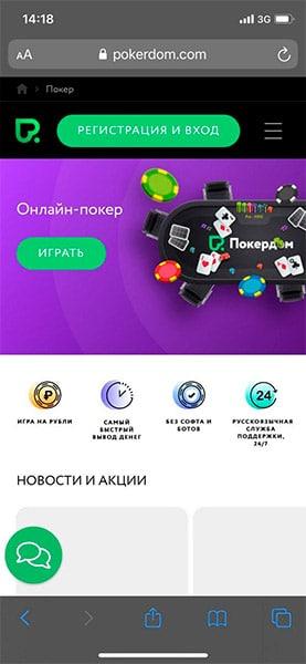 Кнопка играть на сайте рума Покердом для пользователей на iOS.